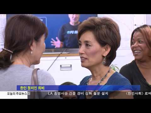 한인사회 10대 뉴스 12.30.16 KBS America News