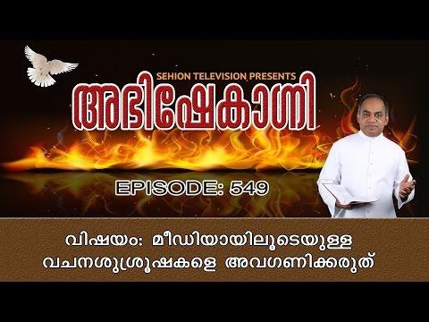 Abhishekagni I Episode 550