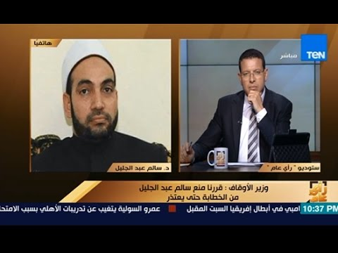 رأى عام – تعليق الشيخ سالم عبدالجليل علي تصريحاته بشأن المسيحيين ورده علي قرار إيقافه