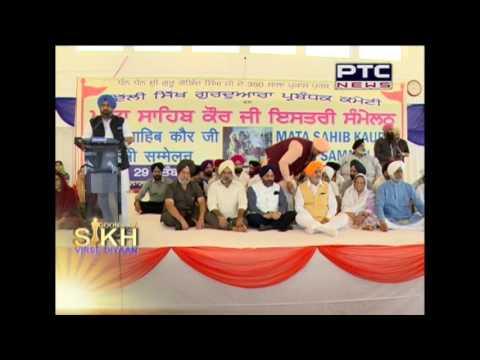 ISTRI SAMMELAN BY DSGMC   Goonjaan Sikh Virse Diyaan – 149   GSVD   Oct 1, 2016