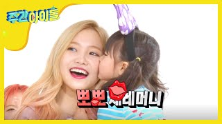 Download Lagu 주간아이돌 - (Weeklyidol EP.242) Red Velvet Smiles to children Part.2 Mp3
