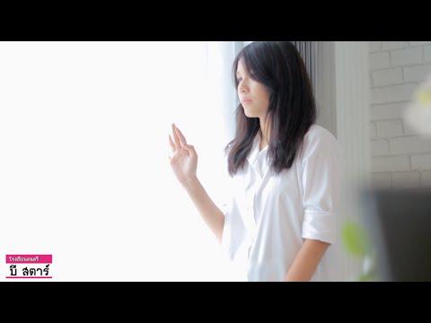 ขอเวลาลืม - Aun Feeble Heart I Cover by ไอซ์ ft.โด่ง d'beat