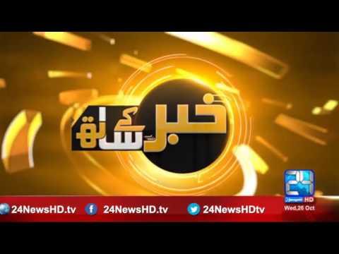 Khabar Kay Sath (Exclusive talk with Rana Sanaullah) 26th October 2016
