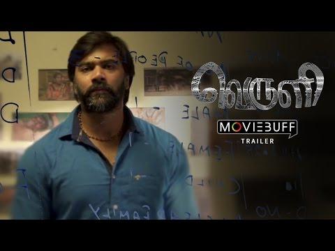 Veruli Trailer - Exclusive | K Bha ..