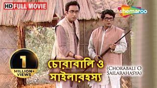 Video Byomkesh Bakshi - Chorabali O Sailarahasya(HD)   Byomkesh stories   Saptarshi Roy   Biplab Banerejee MP3, 3GP, MP4, WEBM, AVI, FLV Februari 2019