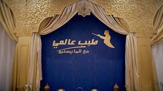 طيب عالمي مع المايسترو .. جديد رمضان 2020 على قناة سميرة | Samira TV