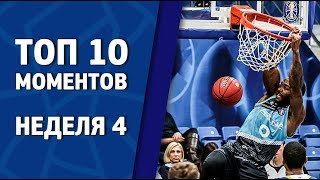 Ike Udanoh in Top 10 moments of the 4-th week in the VTB United League