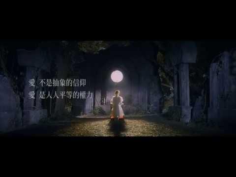 蔡依林 Jolin Tsai - 不一樣又怎樣 We're All Different, Yet The Same(華納Official 官方HD TEASER)