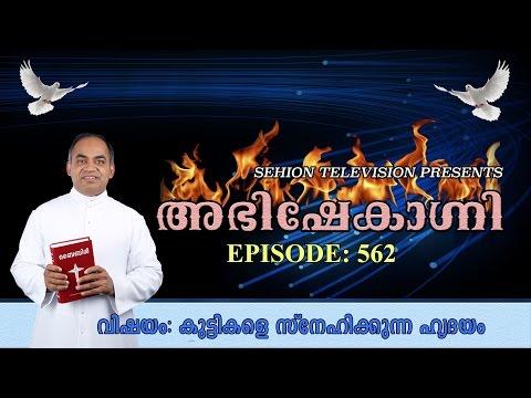 Abhishekagni I Episode 562