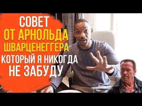 Совет от Арнольда Шварценеггера который я никогда не забуду // Уилл Смит на русском - DomaVideo.Ru