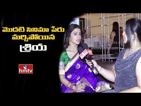 Actress Shriya Saran Forgets Her First Telugu Movie Name   Exclusive Interview   HMTV