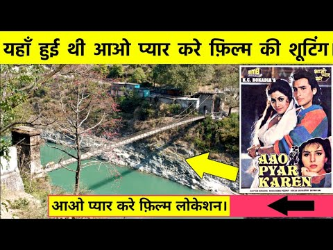 Aao pyar karen movie shooting location || आओ प्यार करे फिल्म शूटिंग लोकेशन || Aao pyar karen full M