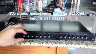 Video รีวิว ทดสอบ คอมเพรสเซอร์ Yamaha GC2020 ญี่ปุ่น โทร 082-3292891 MP3, 3GP, MP4, WEBM, AVI, FLV September 2018