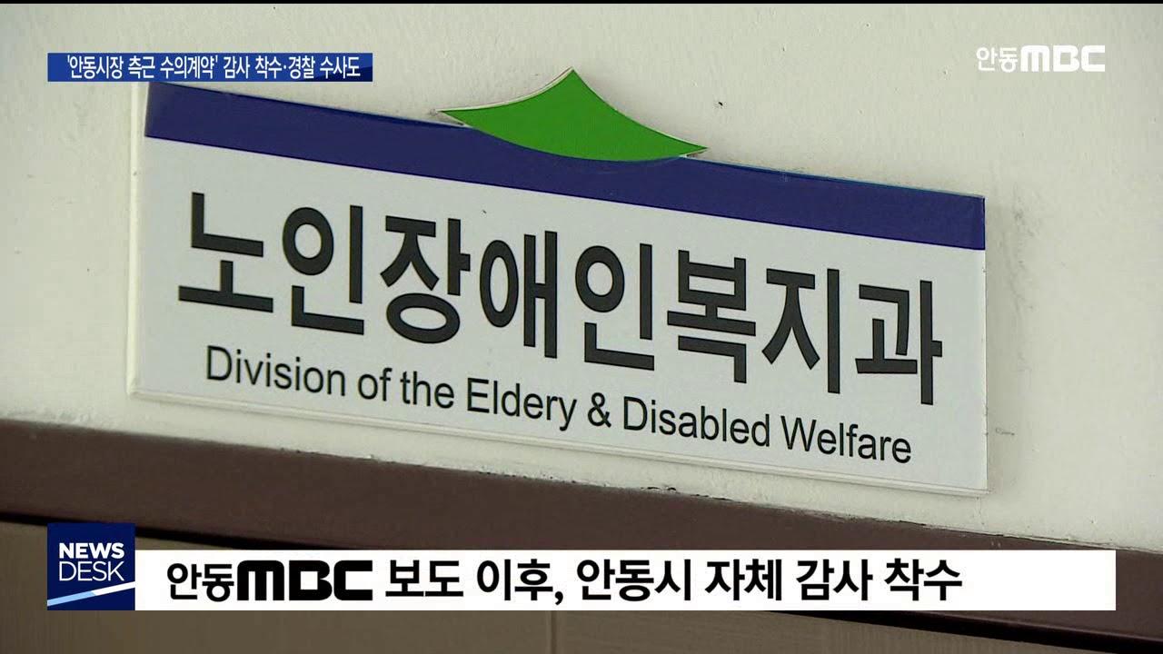 R]'안동시장 측근 수의계약' 감사 착수·경찰 수사