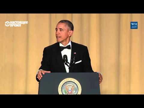 Шутки Обамы (видео)