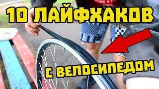 10 ЛУЧШИХ ЛАЙФХАКОВ С ВЕЛОСИПЕДОМ +...