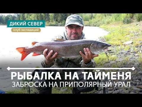 Новое видео в клубе. Посещение реки Нерка-Ю. Приполярный Урал