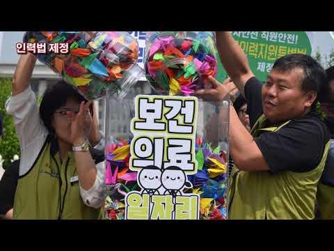 [영상] 보건의료노조 7대집행부 3년 활동보고 영상