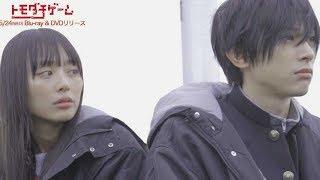 ドラマ『トモダチゲーム』メイキングダイジェスト映像