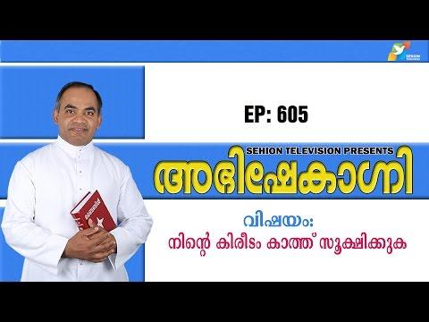 Abhishekagni I Episode 605