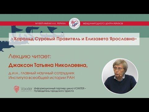 Татьяна Джаксон. Харальд Суровый Правитель и Елизавета Ярославна (17.09.2017) онлайн видео