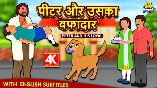 पीटर और उसका वफादार - Hindi Kahaniya | Moral Stories | Bedtime Moral Stories | Hindi Fairy Tales