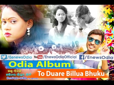 Video To Duare Billua Bhuku || Odia Album || Full Video || HD download in MP3, 3GP, MP4, WEBM, AVI, FLV January 2017