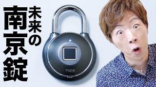 Video 【超ハイテク】未来の南京錠は持ち主なら手を触れることなく開けられます。 MP3, 3GP, MP4, WEBM, AVI, FLV Juli 2018