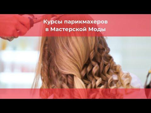 Курсы парикмахеров в Мастерской Моды