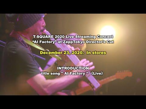 """絶賛発売中!!【T-SQUARE 2020 Live Streaming Concert """"AI Factory"""" at ZeppTokyo Director's Cut】<1曲お披露目>"""