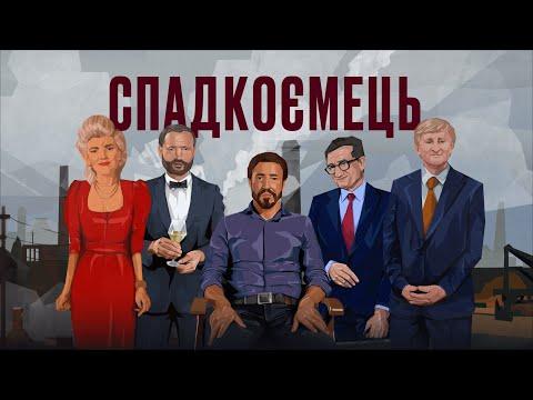 Кто получил контроль над активами убитого в 1996-м году Евгения Щербаня