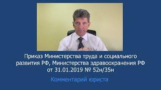 Приказ Минтруда и Минздрава России от 31 января 2019 года № 52н/35н