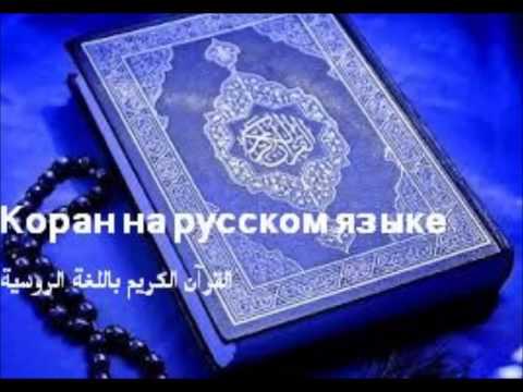 Интерпретация Священного Корана - Сурат Аль-Фалак