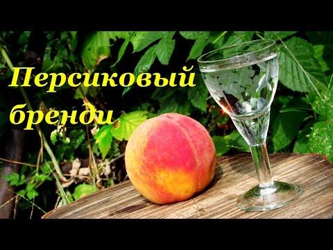 Как сделать свое вино из персика