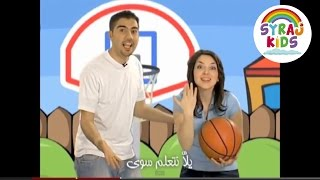 Arabic Kids Music Video - Learn To Count In Arabic!