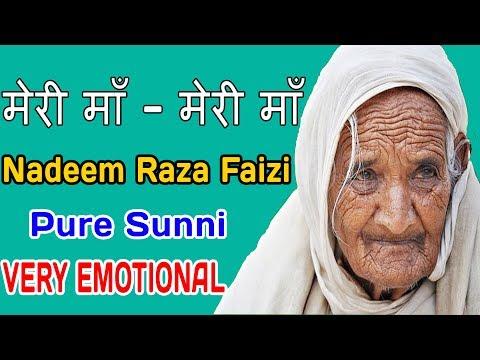 Video मेरी माँ - मेरी माँ BY- Nadeem Raza Faizi Very Emotional Letest Naat - 2017 download in MP3, 3GP, MP4, WEBM, AVI, FLV January 2017