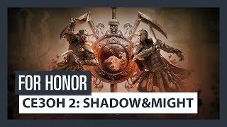 Видео к игре For Honor из публикации: Второй сезон For Honor начнётся в мае, Шиноби и Центурион подтверждены