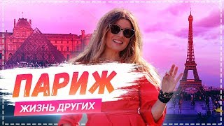 Париж   Travel-шоу «Жизнь других» 16.06.2019