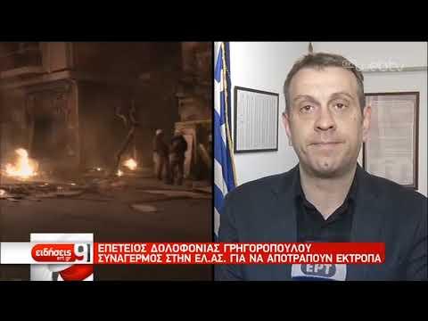 Σε επιφυλακή η ΕΛΑΣ για τις κινητοποιήσεις της επετείου δολοφονίας του Α.Γρηγορόπουλου |05/12/19|ΕΡΤ