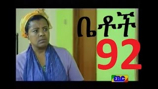 Ethiopian Comedy Series - Betoch Part 92
