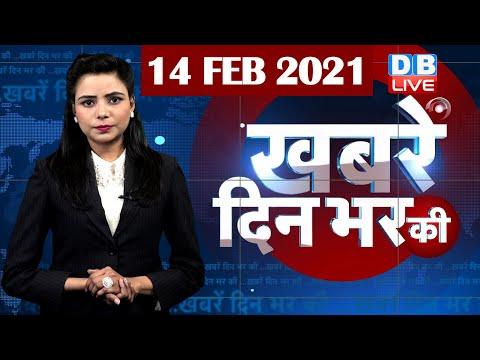 dblive news today |din bhar ki khabar,news of the day,hindinews india,latest news,kisan|#DBLIVE