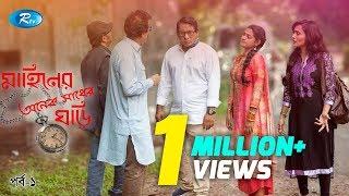 Mahiner Onek Sadher Ghori   EP 01   Mosharraf Korim   Tisha   Nadia   Eid Serial Drama   Rtv
