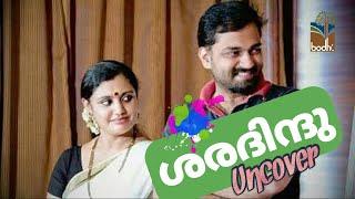 Video Saradindu - Uncover | Bijibal | Santhi Bijibal MP3, 3GP, MP4, WEBM, AVI, FLV September 2018