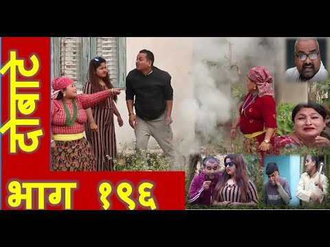 (दोबाटे, भाग १९६, 6 December 2018, Episode 196, Dobate Nepali Comedy Serial - Duration: 26 minutes.)