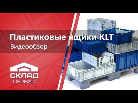 Пластиковые ящики KLT - Видеообзор