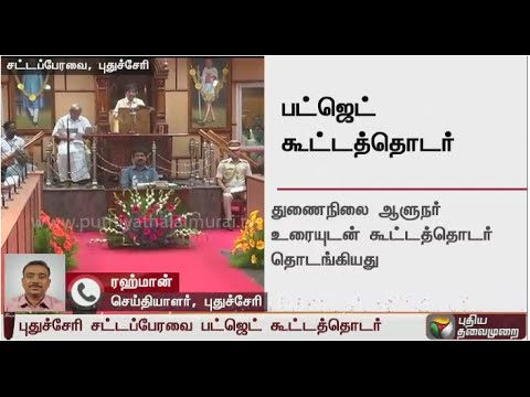Puducherry-budget-session-commenced-today-starting-with-the-Lt-Governors-address-Detailed-report