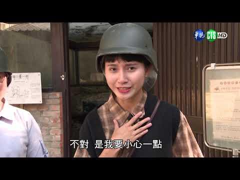 國軍揪你趴趴灶─全民國防大臺北