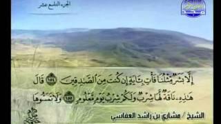 المصحف الكامل 19 للشيخ مشاري بن راشد العفاسي حفظه الله