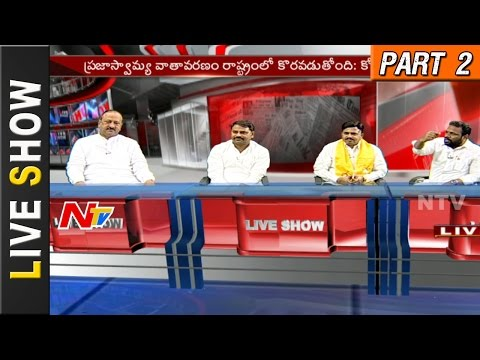 Why TRS Oppose Kodandaram Nirudyoga Rally? || Comments || Live Show || Part 2 || NTV (видео)
