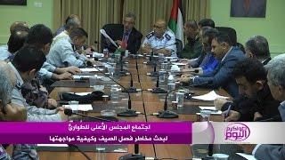 اجتماع المجلس الأعلى للطوارئ لبحث مخاطر فصل الصيف وكيفية مواجهتها